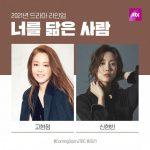 Download Drama Korea Reflection of You Subtitle Indonesia