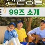 Download Three Meals a Day Doctors Subtitle Indonesia