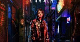 Download Drama Korea My Name Subtitle Indonesia